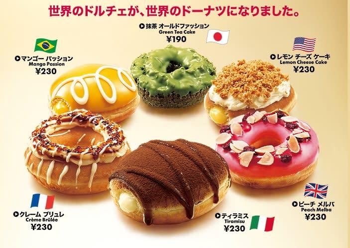 Krispy Kreme Japan Taunts Rest Of World With World Cup