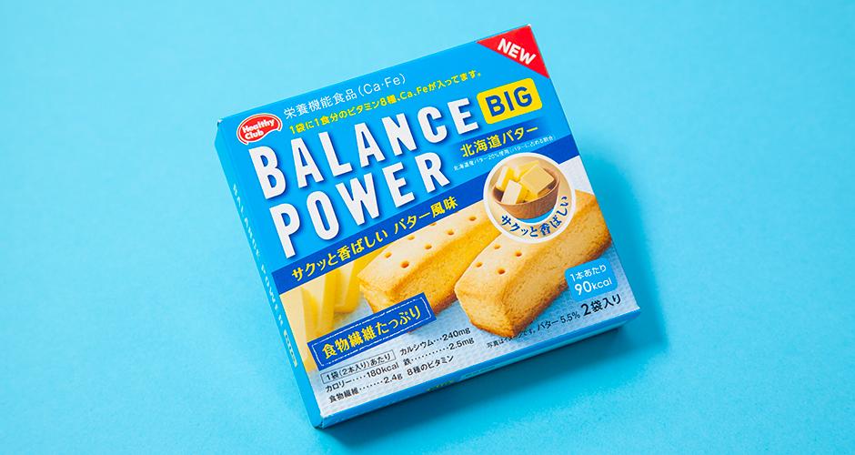 Balance Power Cookies